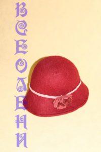 Шляпа валяная женская
