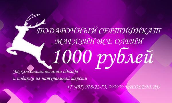 """Подарочный сертификат от магазина """"Все Олени"""" на 1000 рублей"""