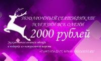 """Подарочный сертификат от магазина """"Все Олени"""" на 2000 рублей"""