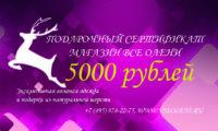 """Подарочный сертификат от магазина """"Все Олени"""" на 5000 рублей"""