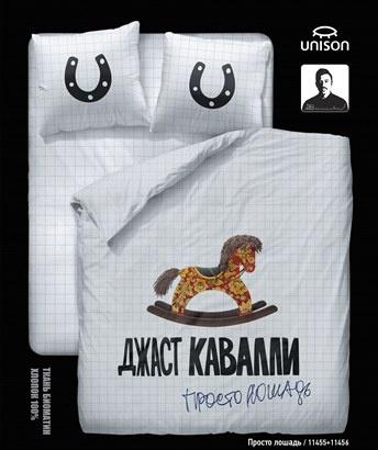 Симачев постельное белье Просто лошадь