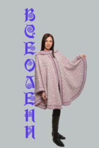 Женское пончо вязаное шерстяное с орнаментом фиолетовое