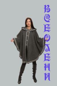 Женское пончо вязаное шерстяное с орнаментом серое