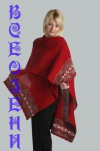 Женское пончо-накидка вязаное шерстяное бордовое