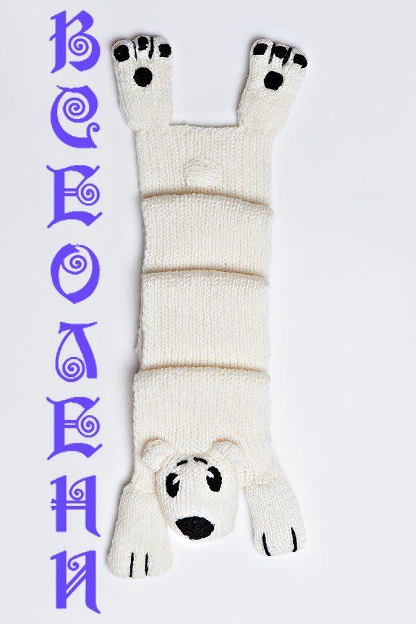 Шарф Белый Мишка ручная вязка